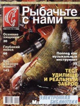 Рыбачьте с нами №9 2009