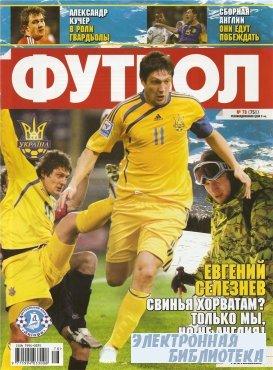 """Футбол"" (Украина) № 78 2009"