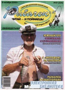Рыбачок №37 2009