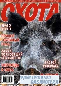 Охота №12 2008