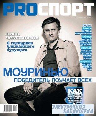 PROСПОРТ №16 2009