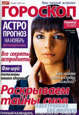 Дарья.Гороскоп №11 2009