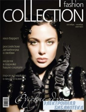 Fashion Collection (октябрь-ноябрь 2009 )