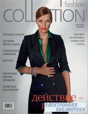 Fashion Collection (cентябрь 2009)