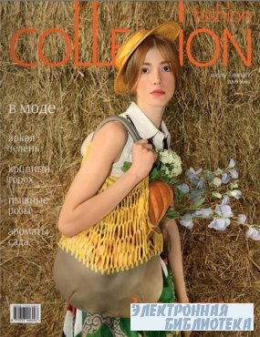 Fashion Collection (июль - август 2009 )