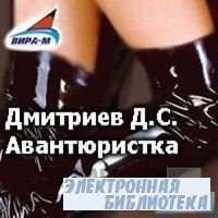 Дмитрий Дмитриев. Авантюристка (Аудиокнига)