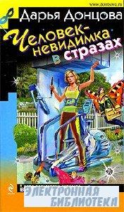 Дарья Донцова. Человек-невидимка в стразах