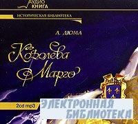 Александр Дюма. Королева Марго  (Аудиокнига)