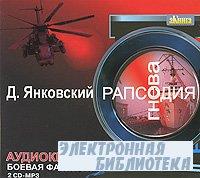 Дмитрий Янковский.  Рапсодия гнева (Аудиокнига)