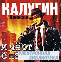 Алексей Калугин. И чёрт с нами (Аудиокнига)