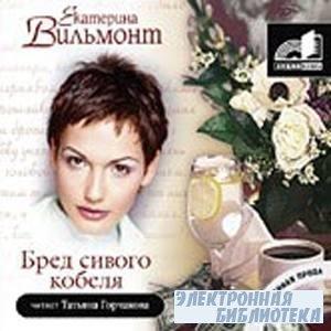 Екатерина Вильмонт. Бред сивого кобеля (Аудиокнига)