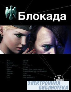 Кирилл Бенедиктов.  Блокада (Аудиокнига)