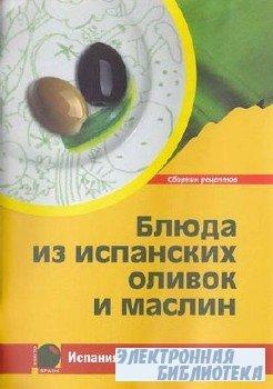 Блюда из испанских оливок и маслин Сборник рецептов