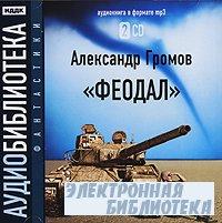 Александр Громов.  Феодал (Аудиокнига)