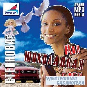 Ольга Степнова. Моя шоколадная беби (Аудиокнига)
