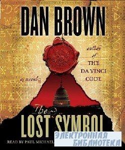 Dan Brown.  The Lost Symbol / Потерянный символ (Audio / Аудиокнига)
