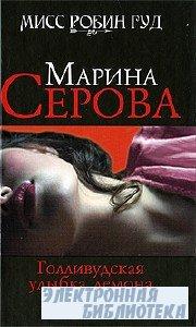 Марина Серова.   Голливудская улыбка демона