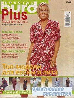 Burda plus special: мода для полных №1, 2002