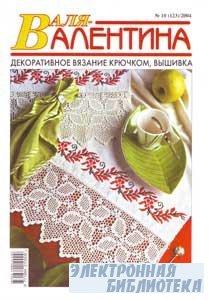 Валя Валентина №10 2004