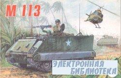 M 113 бронетранспортёр  США 1960-х годов [Барс 018]