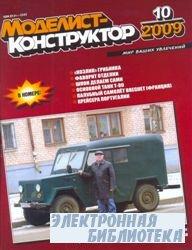 Моделист конструктор №10 2009