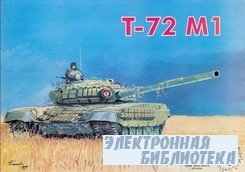Fly Model 092 - танк T-72 M1