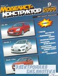 Моделист конструктор №9 2009