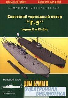 Советский торпедный катер