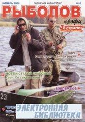 Рыболов-профи № 6 / 2006