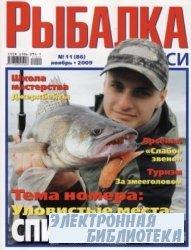 Рыбалка на Руси № 11 2009