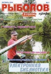 Рыболов-профи № 5 2006