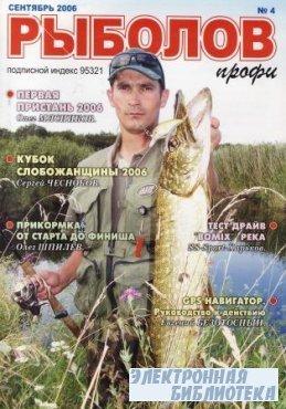 Рыболов-профи № 4 2006