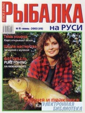 Рыбалка на Руси № 6 / 2003