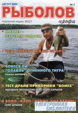 Рыболов-профи № 3 / 2006