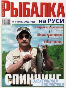 Рыбалка на Руси № 7 / 2003