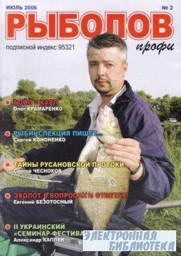 Рыболов-профи № 2 / 2006