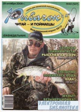 Рыбачок № 40 / 2009