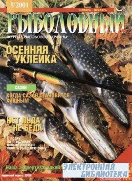 Рыболовный мир № 5 / 2001