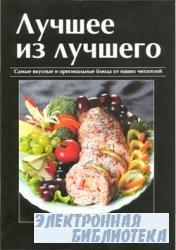 Спецвыпуск «Лучшие рецепты наших читателей»: «Лучшее из лучшего»,  2009