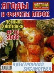 Золотая коллекция рецептов наших читателей. Спецвыпуск №16 2009
