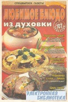 Соляночка.Спецвыпуск.№10 2006