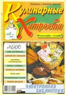 Кулинарные хитрости №1 2006