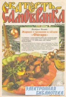 Скатерть самобранка №26 2005