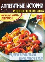 Аппетитные истории №21 2009. Рецепты со всего света