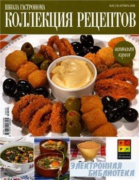 Школа гастронома:Коллекция рецептов №20 2009