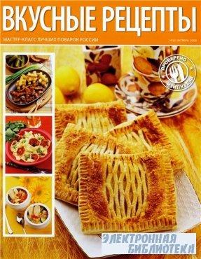 Вкусные рецепты №10 2009