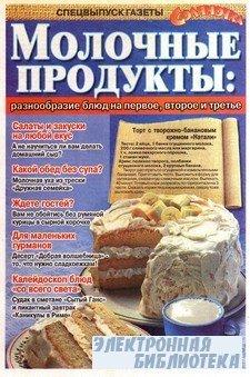 Соляночка.Спецвыпуск.№3 2005