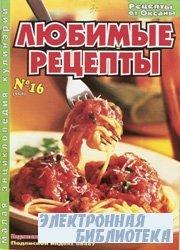 Любимые рецепты (Рецепты от Оксаны) № 16 2009