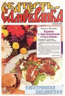 Скатерть самобранка №22 2005