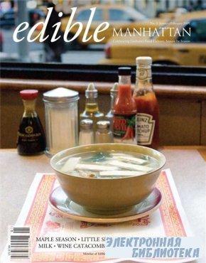edible Manhattan №1-2 2009